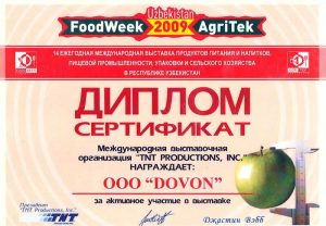 Food week сертификат