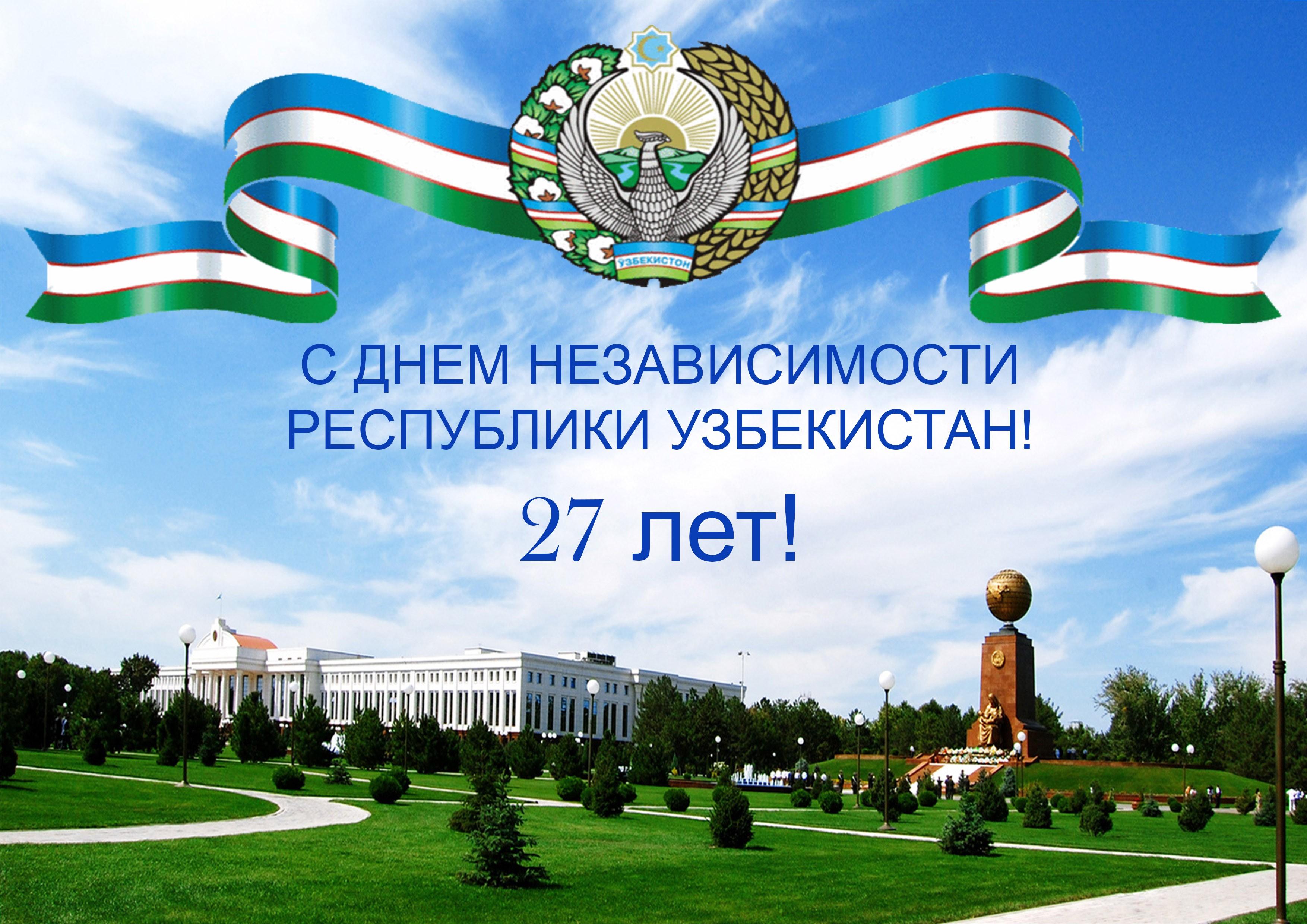 (RU) Дорогие друзья! Поздравляем Вас с 27-й годовщиной Независимости Республики Узбекистан!