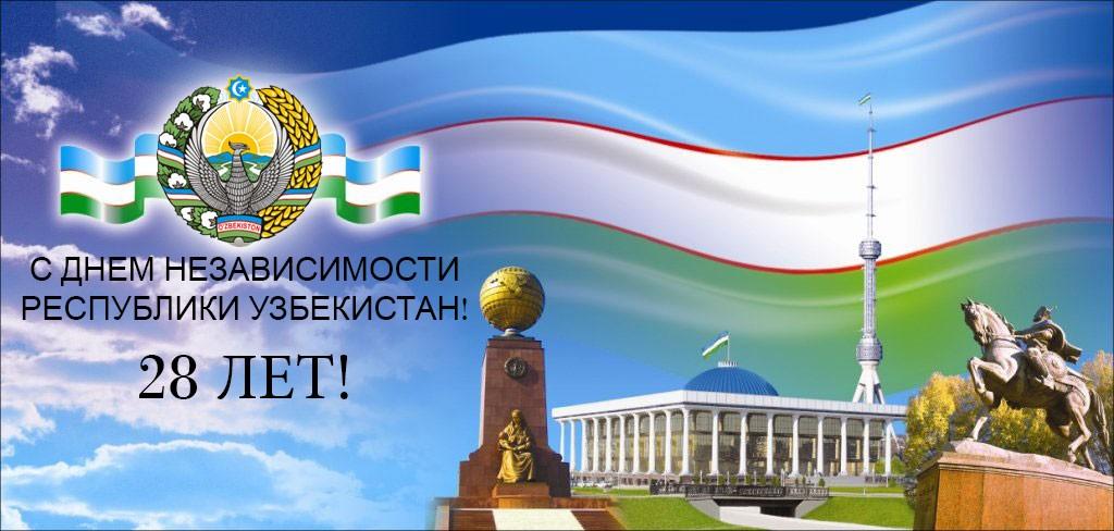 Уважаемые соотечественники! Примите наши искренние поздравления по случаю 28 годовщины Дня независимости Республики Узбекистан!